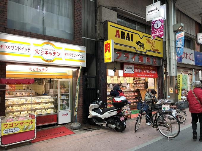 ハッピーロード肉屋.jpg